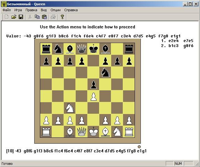 Queen - простые шахматы