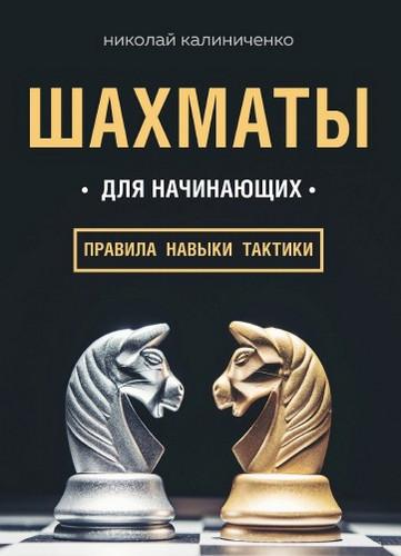 книга по шахматам 2