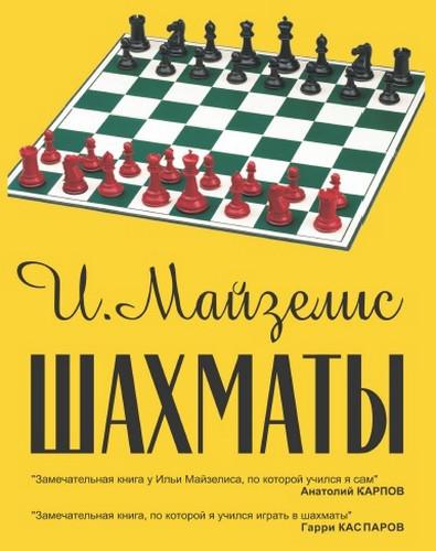 шахматная книга 3